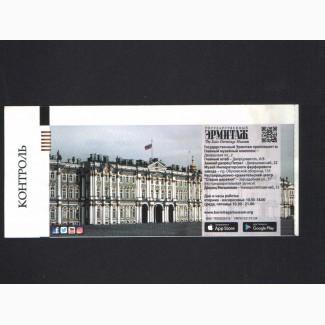 Билет в Государственный Эрмитаж Санкт-Петербург