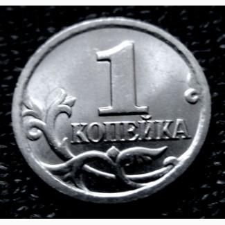 Редкая монета 1 копейка 2002 год. СП
