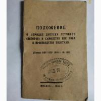 Продам Положение о порядке допуска лётчиков. 1936-й год