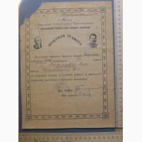 Почетная грамота Комиссариата Народного Просвещения, РСФСР