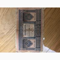 Продам государственный кредитный билет: 1 рубль, 1898 год