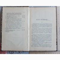 Журнал Русское богатство, 12, за декабрь 1903 год