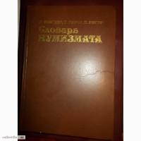 Фенглер, Гироу, Унгер Словарь нумизмата и подарок