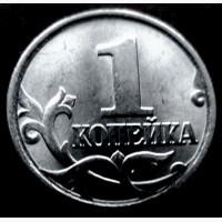 Редкая монета 1 копейка 2005 год