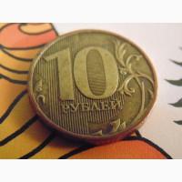 Продам монету 10 рублей 2009 год ММД