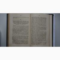 Субботин, Н.И. Дело патриарха Никона. Москва: в тип. В. Грачева и Комп., 1862 год