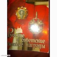 В. Дуров Русские и советские боевые награды 1990 год и подарок