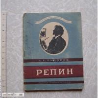 Репин (Великие люди русского народа) ЖЗЛ Сидоров А.А
