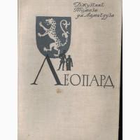 Джузеппе Томази ди Лампедуза Леопард 1961г