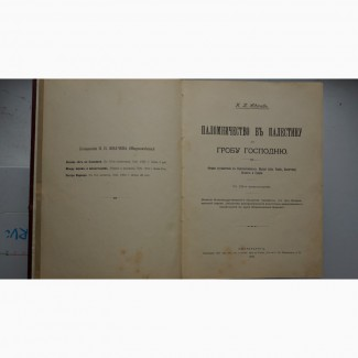 Ювачев И.П. Паломничество в Палестину к Гробу Господню. СПб., тип. Слово, 1904 год