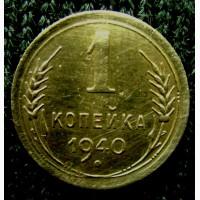 Редкая монета 1 копейка 1940 года