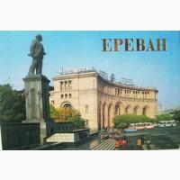 Комплект открыток - Ереван