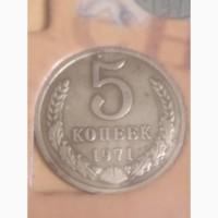 Продам монету 5 коп 1971 года