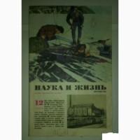 2 журнала наука и жизнь и вокруг света, 1980 и 1965 гг