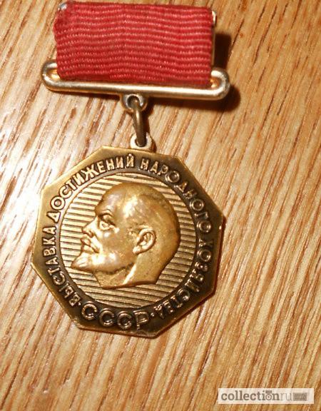 Продам: значки СССР в Иваново, купить ...: collectionru.com/board/i-14598/znachki-sssr-v-ivanovo