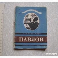 А.Югов ПАВЛОВ (ЖЗЛ) Великие люди русского народа
