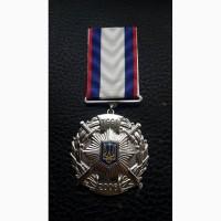 Медаль 15 лет МВД. Украина