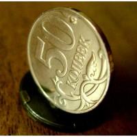 Редкая монета 50 копеек 2007 год. М