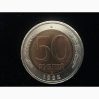 Монета 50 рублей 1992г. (лмд ) -хf