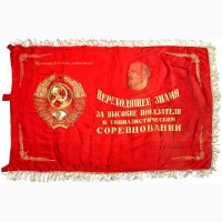 Продам переходящее знамя