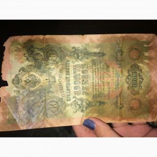 Царская банкнота 1909 года