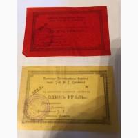 Продам частные банкноты