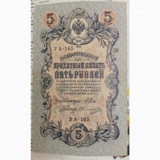 Продам царскую банкноту 5 рублей, 1909 года