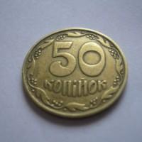 Монеты 1, 10, 50 коп 1992 г Украина