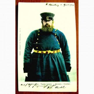 Редкая открытка Кучер, почта С Петербург 1904 год