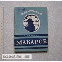 Макаров (Великие люди русского народа) ЖЗЛ Осипов К