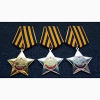 Ордена. Славы. СССР. 1, 2, 3 Степень. 3 штуки. комплект. Цена за все