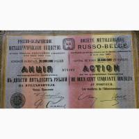 Продается Акция в 250 рублей на предъявителя.Русско-Бельгийское металлургическое общество