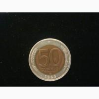 Продам монету 50 рублей 1992г. (ЛМД ) - VF