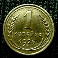Редкая монета 1 копейка 1926 год
