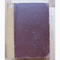 Книга Полное собрание сочинений Аксакова, Петербург, 1914 год